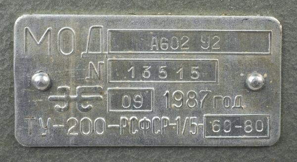 Автобусная касса состеклом АБ-02 У2. 1987г.