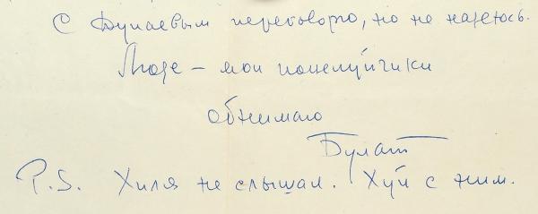 [Хиля неслышал. Х*й сним] Окуджава, Б.Письмо кВ.Мотылю. 1970-е.