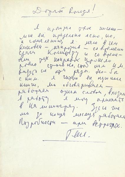 Шпаликов, Г.Два письма кВ.Мотылю. [М.], 1960-е гг.