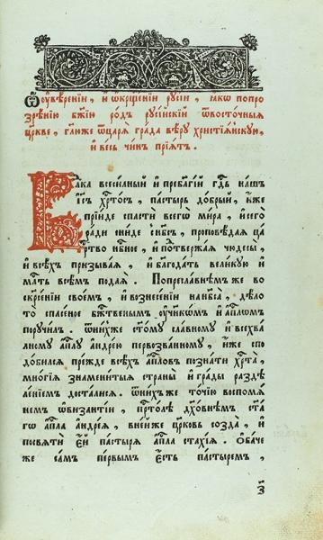 [Редкое старообрядческое издание, отпечатанное вПольше] Кормчая. Варшава: Тип. Е.К.В. Короля Польского иВеликого Князя Литовского [Тип. П.Дюфора], 7293 [1785].