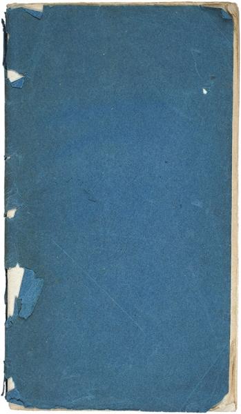 [Книга, выплывшая сухой изводы] Регламент Императорской Академии наук. СПб.: При Имп. Академии наук, 1803.