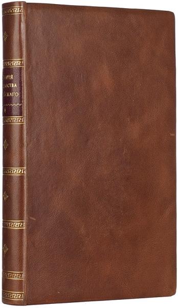 Карамзин, Н.История государства российского. В12т. Т. 4. + примечания. СПб.: ВТип. Н.Греча, 1817.