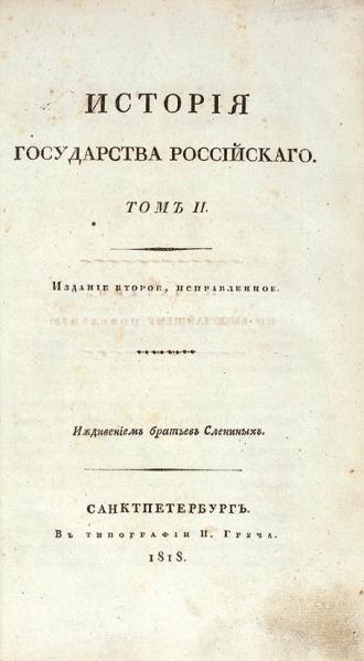 Карамзин, Н.История государства российского. В12т. Т. 2. + примечания. СПб.: ВТип. Н.Греча, 1818.