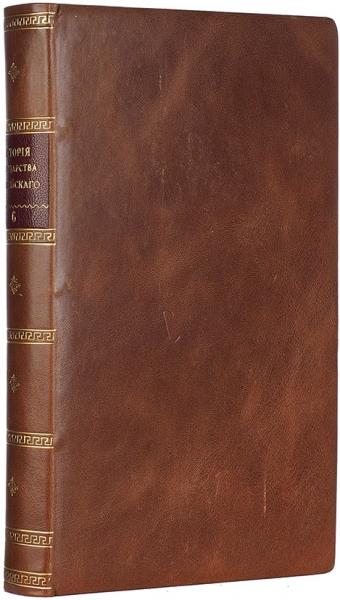 Карамзин, Н.История государства российского. В12т. Т. 6. + примечания. СПб.: ВТип. Н.Греча, 1819.