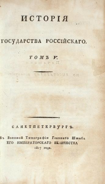 Карамзин, Н.История государства российского. В12т. Т. 5. + примечания. СПб.: ВТип. Н.Греча, 1817.