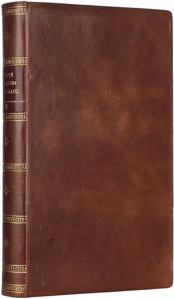 Карамзин, Н.История государства российского. В12т. Т. 8. + примечания. СПб.: ВТип. Н.Греча, 1817.