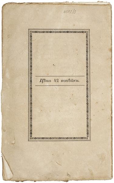 [Прижизненное издание] Пушкин, А.С. Братья разбойники. (Писано в1822году.) 2-е изд. М.: ВТип. Августа Семена, 1827.
