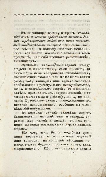 Некоторые замечания осредствах для предохранения людей отзаразительных болезней. М.: ВУниверситетской тип., 1831.