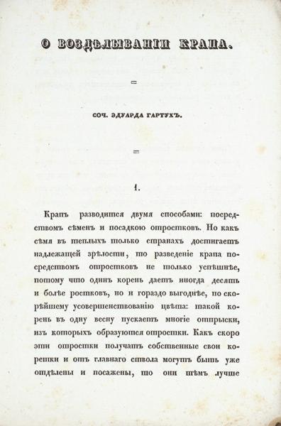 Гартух, Э. Овозделывании крапа. СПб.: ВТип. И.Глазунова иК°, 1837.