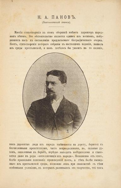 Панов, Н.А. Гусли звончаты. Песни, были иразные стихотворения. СПб.: Тип. инженера Г.А. Бернштейна, 1896.
