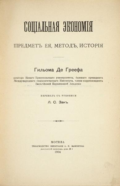 Грееф, Г. де. Социальная экономия. Предметее, метод, история. М.: Т-во тип. А.И. Мамонтова, 1904.