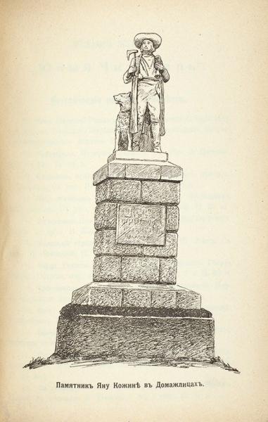 Ирасек, А.Засвободу (Песьи головы)/ пер. В.Южанина. [СПб.], 1905.