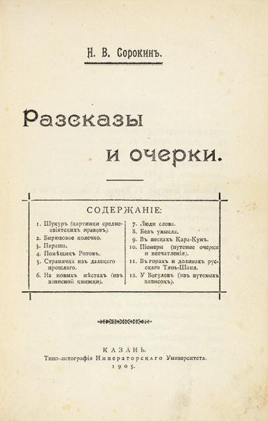 Сорокин, Н.В. Рассказы иочерки. Казань: Типо-лит. Императорского Университета, 1905.