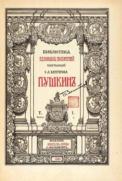[Редкий вариант «двадцатки» вполутомах] Пушкин, А.С. Сочинения. Т. 1-5 (кн. 1-7, 9-10). СПб.: Брокгауз-Ефрон, 1907, 1911. (Библиотека великих писателей/ под ред. С.А. Венгерова).