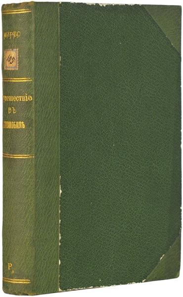 [Когда утомляет искусство] Мирбо, О. «628-е-8». Путешествие вавтомобиле. СПб.: Изд. «Шиповник», 1908.