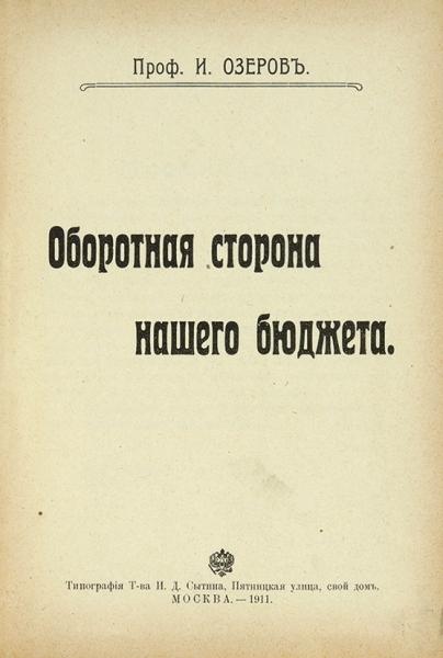 [«Россия страшно богата своими потенциальными силами...»] Озеров, И.Х. Оборотная сторона нашего бюджета. М.: Тип. Т-ва И.Д. Сытина, 1911.