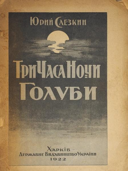 Слезкин, Ю.Три часа ночи. Голуби. Харьков: Державне Видавництво Украiни, 1922.