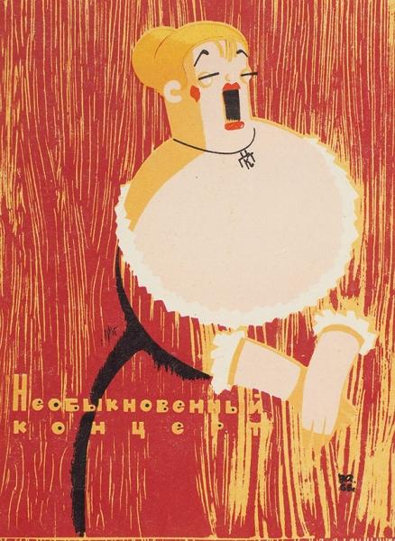 Коллекция из40театральных программок ирекламных листовок, выпущенных кразличным театральным постановкам. М.; Тамбов; Тбилиси, 1935-1973.