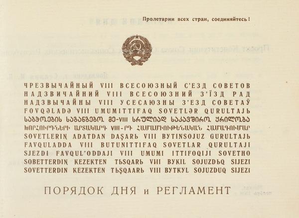 [Поличному вопросу слово предоставляется вконце заседания] Чрезвычайный VIII Всесоюзный съезд советов. Порядок дня ирегламент. М.: Гознак, 1936.