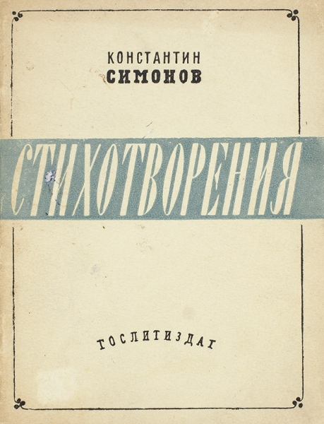 [Блокадное издание] Симонов, К.Стихотворения. Л.: Гослитиздат, 1942.