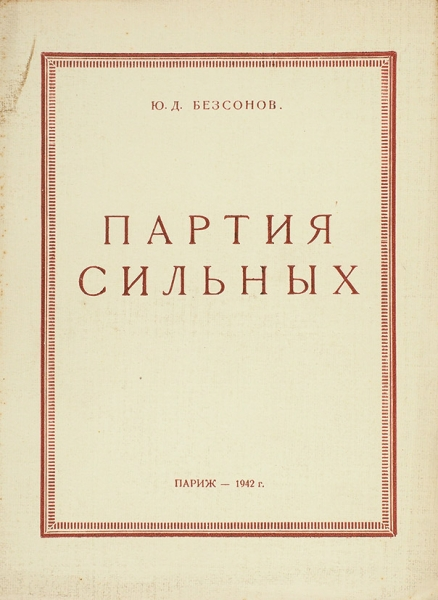 Безсонов, Ю.Д. Партия сильных. Париж: Imp. deNavarre, 1942.