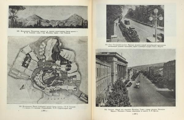 Градостроительство/ под ред. В.Шкварикова. М.: Издательство Академии архитектуры СССР, 1945.