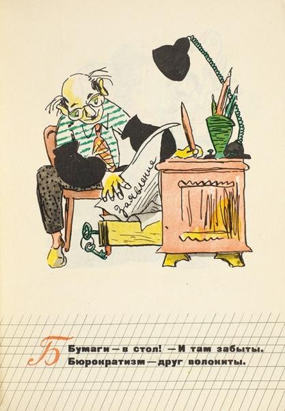 Тимофеев, Б.Сатирическая азбука для детей, ставших взрослыми/ рисунки М.Марзухо. Л.: Художник РСФСР, 1961.