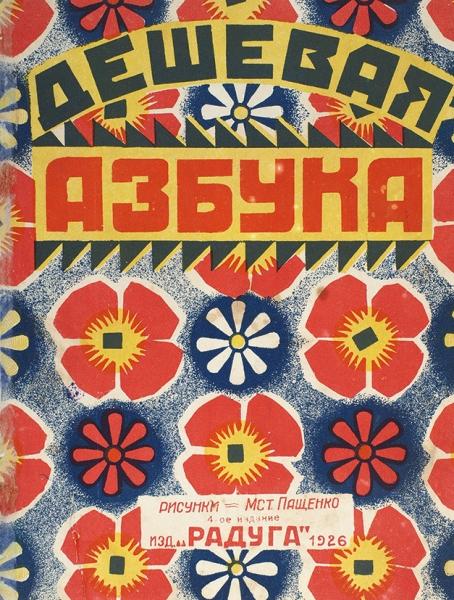 Дешевая азбука/ рисунки Мст. Пащенко. 4-е изд. М.; Л.: Издательство «Радуга», 1926.