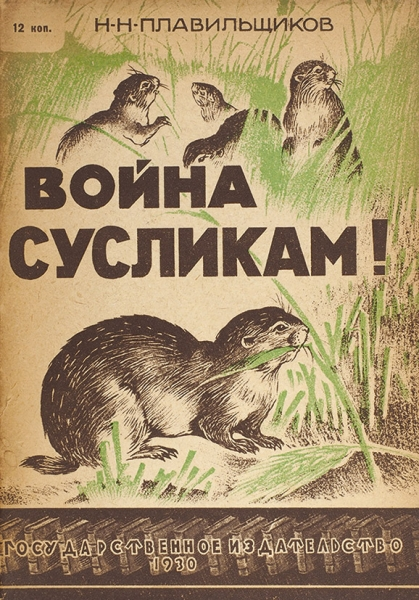 Плавильщиков, Н.Н. Война сусликам!/ рис. И.Пичугина. М.; Л.: ГИЗ, 1930.