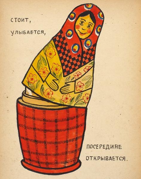 [Макет воформлении Бориса Титова] Соловьева, М.Матрешки. [Встихах]. 1920-1930-е гг. (?)