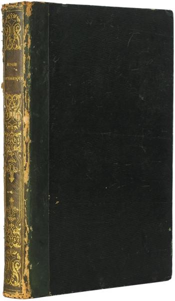 Чински, Ж.Живописная Россия. [Czynski, J.Russie pittoresque. Histoire ettableau delaRussie. Нафр.яз.]. В2т. Т. 1-2. Париж: Chez Pilout, 1837.