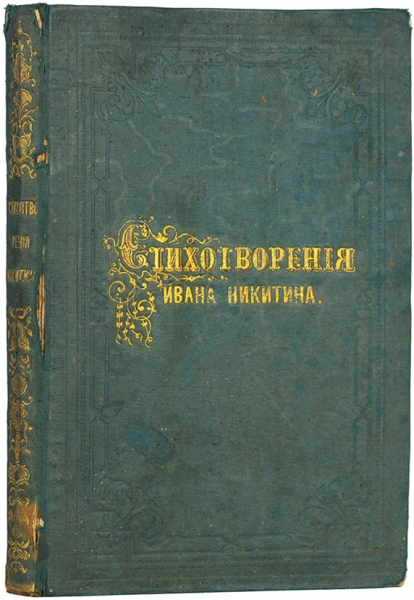 [Второй ипоследний прижизненный сборник] Никитин, И.С. Стихотворения Ивана Никитина. СПб.: Тип. Карла Вульфа, 1859.