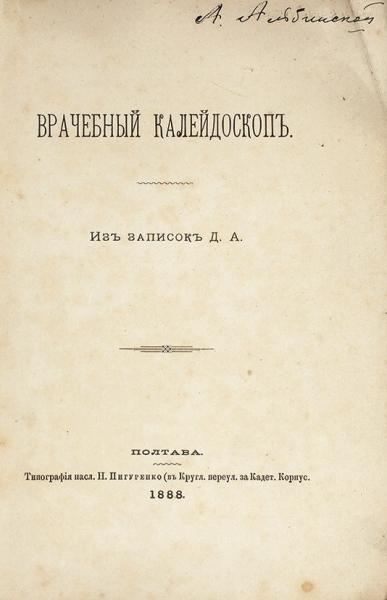 Врачебный калейдоскоп. Иззаписок Д.А. Полтава: Тип. насл. Н.Пигуренко, 1888.