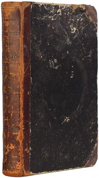 Шамурин-Макарьевский, Н.В. Сельское хозяйство. 2-е изд. СПб.: Изд. книгопродавца В.И. Губинского, 1892.