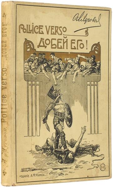 [Тихонов, А.] Луговой, А.Pollice verso— «добей его!». Параллели/ с87рис. А.В. Маковского. СПб.: Изд. А.Ф. Маркс, 1901.