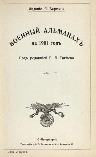 Военный альманах на1901год. СПб.: Тип. В.С. Балашев иК°, 1901.