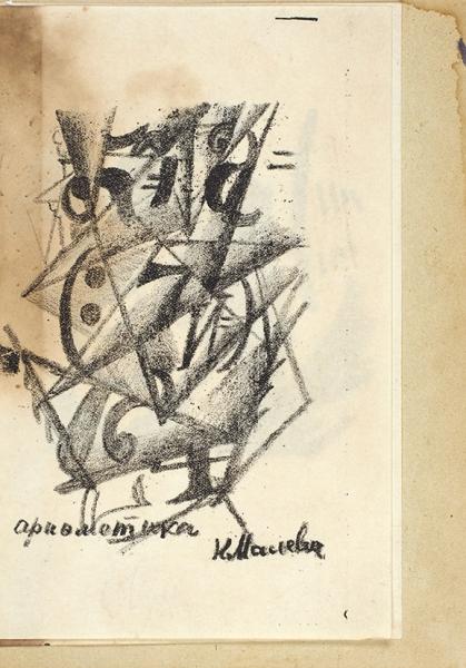 Крученых, А.Возропщем/ рис. О.Розановой иК.Малевича. СПб.: Тип. Т-ва «Свет», 1913.