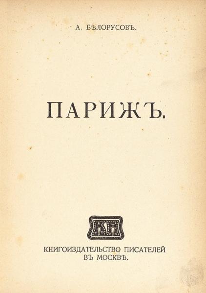 Белорусов, А.Париж. М.: Книгоиздательство писателей вМоскве, 1914.