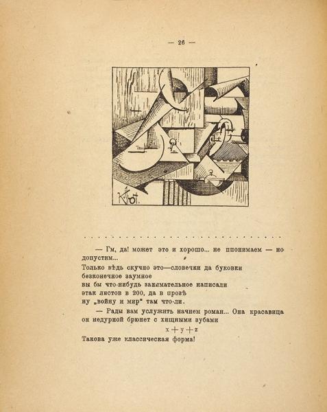 Тайные пороки академиков/ А. Крученых, И.Клюн, К. Малевич. М.: Тип. И.Д. Работнова, 1916.