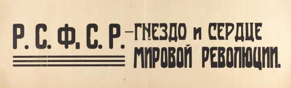 Плакат «Р.С.Ф.С.Р. —гнездо исердце мировой революции». [Б.м., нач. 1920-х гг.].