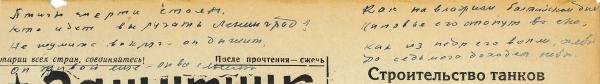 Стихотворный автограф Ахматовой нагазете «Защитник родины» за24сентября 1941г.