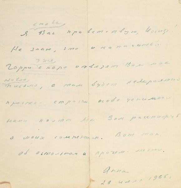 Собственноручное письмо А.Ахматовой иИосифу Бродскому. 29июля 1965года.