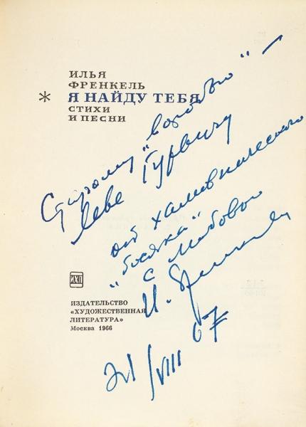 Френкель, И. [автограф] Янайду тебя. Стихи ипесни. М.: Худлит, 1966.