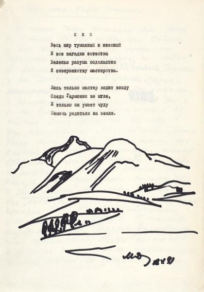[Андрей Платонов— мой пророк] Дудин, М.Без меня народ неполный. Беловая рукопись автобиографической статьи. М., 1984.