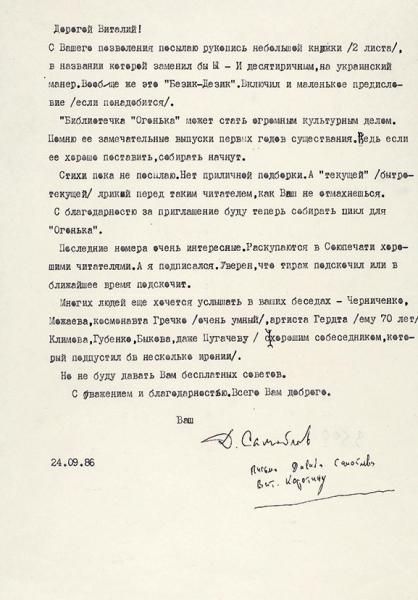 [Многих людей хочется услышать, даже Пугачеву] Самойлов, Д.Письмо. М., 1986.