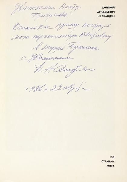 Налбандян, Д. [автограф] Постранам мира. Выставка произведений живописи играфики. Каталог выставки. М.: Советский художник, 1986.