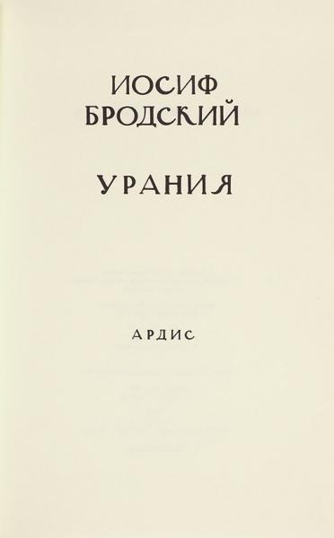 Бродский, И.Урания. Анн-Арбор: Ardis Publishers, 1987.