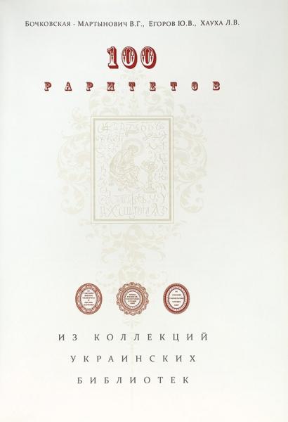 Егоров, Ю.В. 100 раритетов изколлекции украинских библиотек. Киев: Адеф-Украина, 2012.