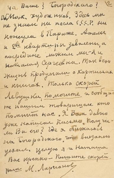[«Посередине лежим мы— яиНаталия Сергеевна»] Собственноручное письмо Михаила Ларионова, адресованное Льву Жегину (Шехтелю). Париж, 1957.