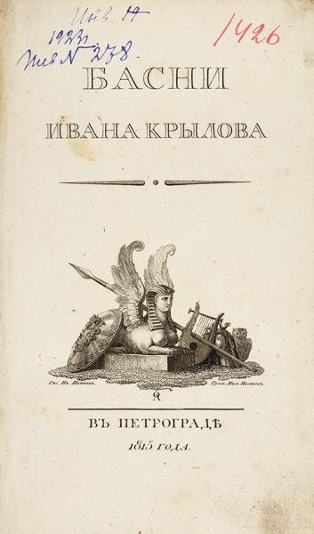 [Первое иллюстрированное издание басен; в5частях] Крылов, И.А. Басни Ивана Крылова, в3ч. Ч. 1-3 + Новые басни И.А. Крылова. Ч. 4-5. СПб., 1815, 1816.